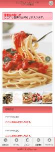 イタリアン料理店様 スマホ会員サイト制作
