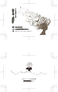 美容関係の仕事をされている方の名刺デザイン作成