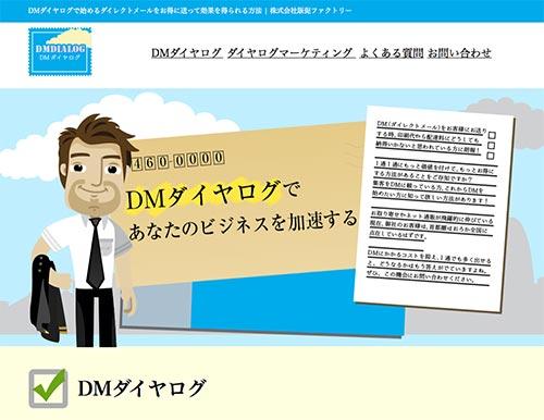 レスポンシブWebデザイン対応ランディングページ制作