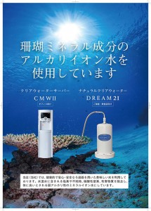 water_b2