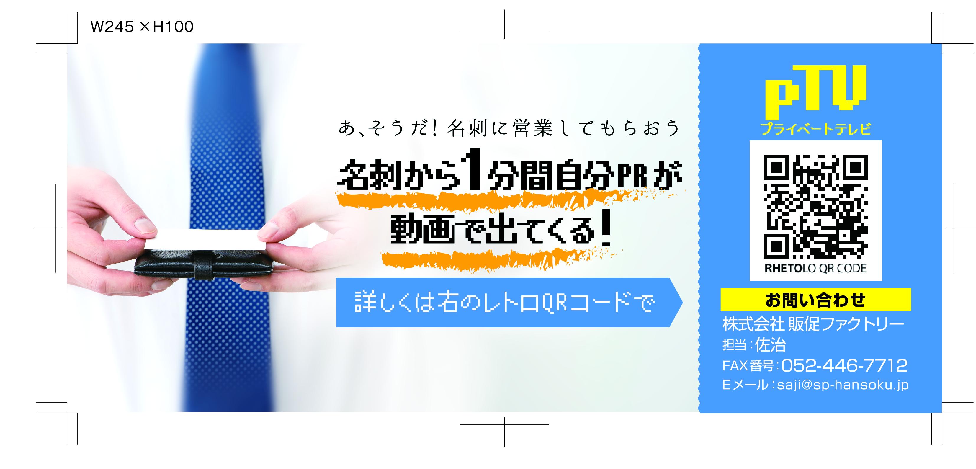 東京IT新聞 広告