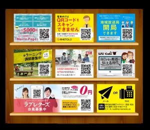 東京IT新聞広告全6段制作