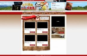 観光系PCサイトのデザイン制作