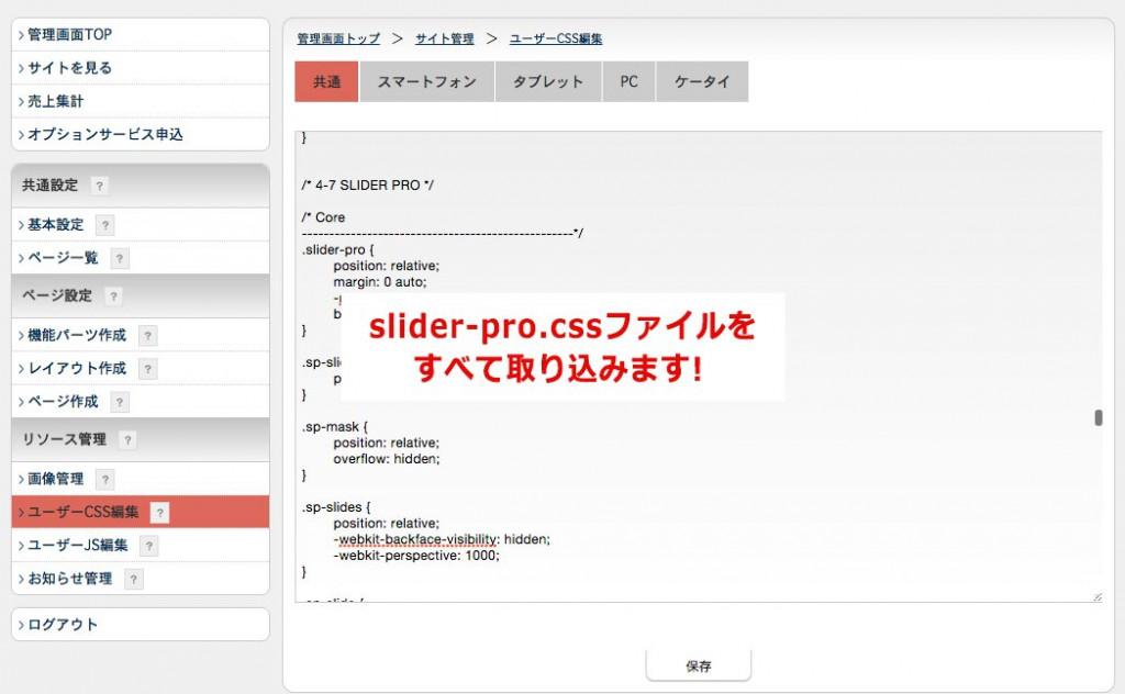 aishipRに高機能スライダー「slider pro」を入れてみる