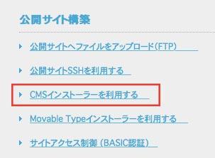 【WordPress】CPIサーバでスマートリリースを使って見た