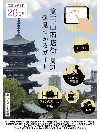 地域情報 Webマガジン表紙作成